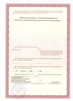 Лицензия 2.jpeg